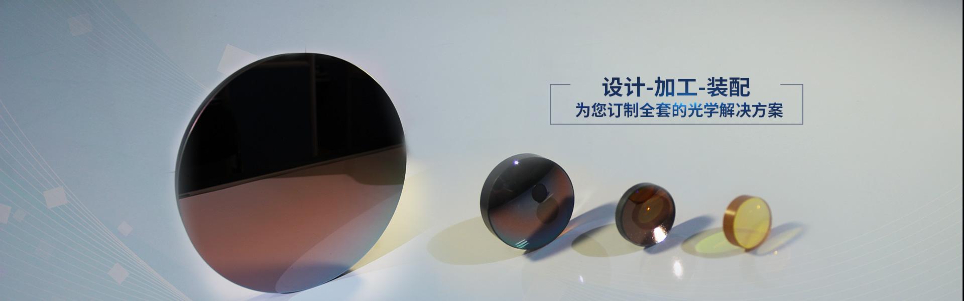 共离轴非球面反射镜